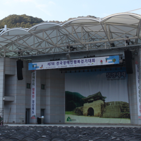 Mungyeong Saejae Provincial Park Enhances Outdoor Events with HARMAN Professional Solutions