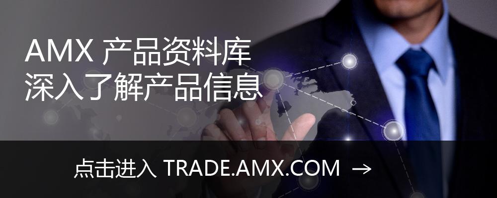 AMX Trade Site